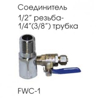 Aquapro FWC-1