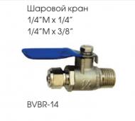 Aquapro BVBR-14